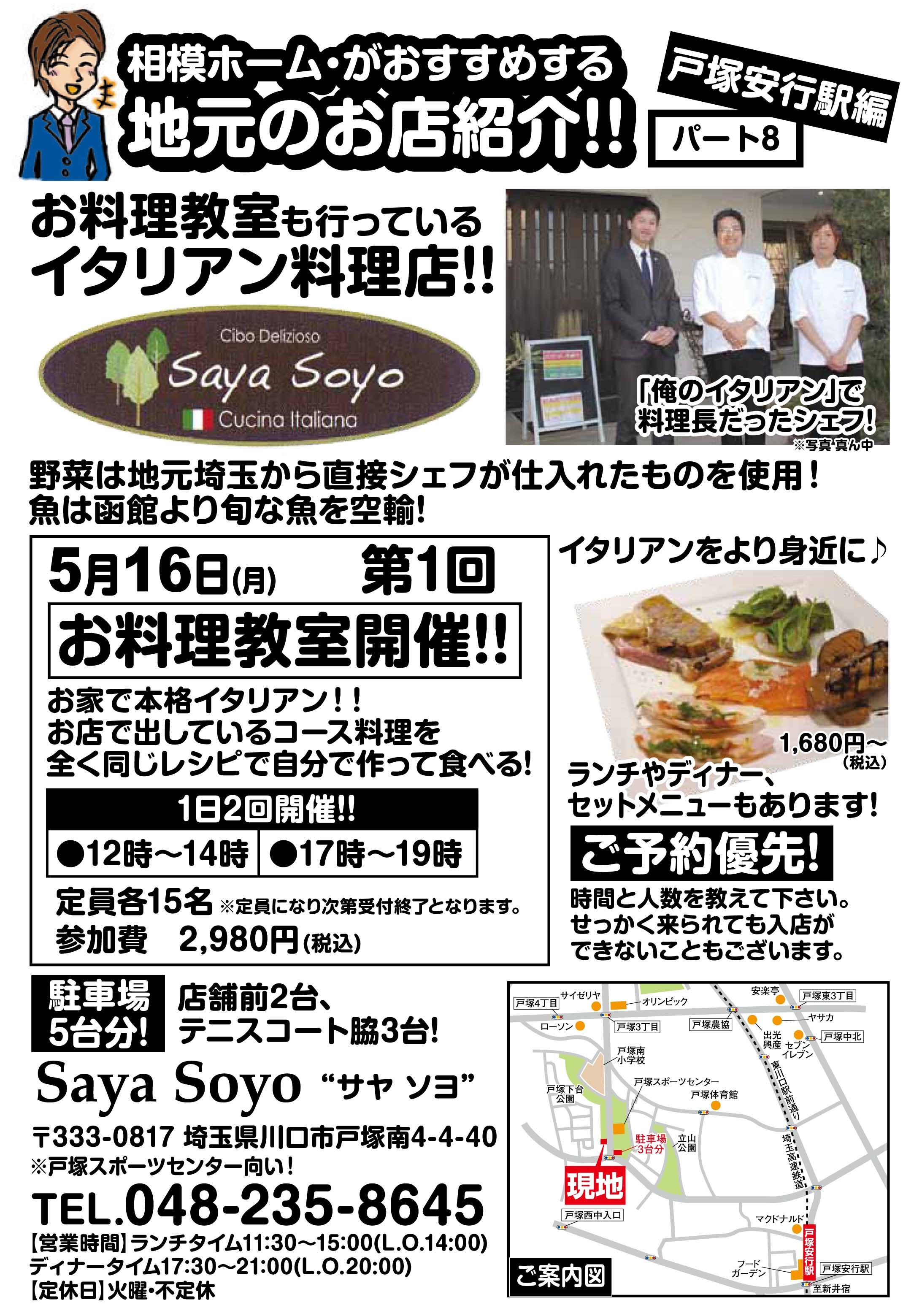 Part.8 サヤソヨ