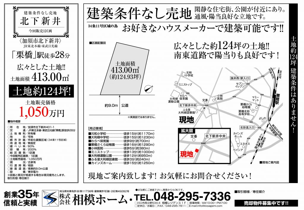 ★加須市北下新井★売地 1,050万円