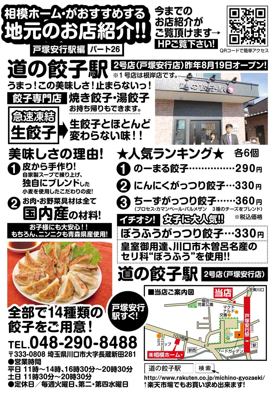 Part.26 道の餃子駅