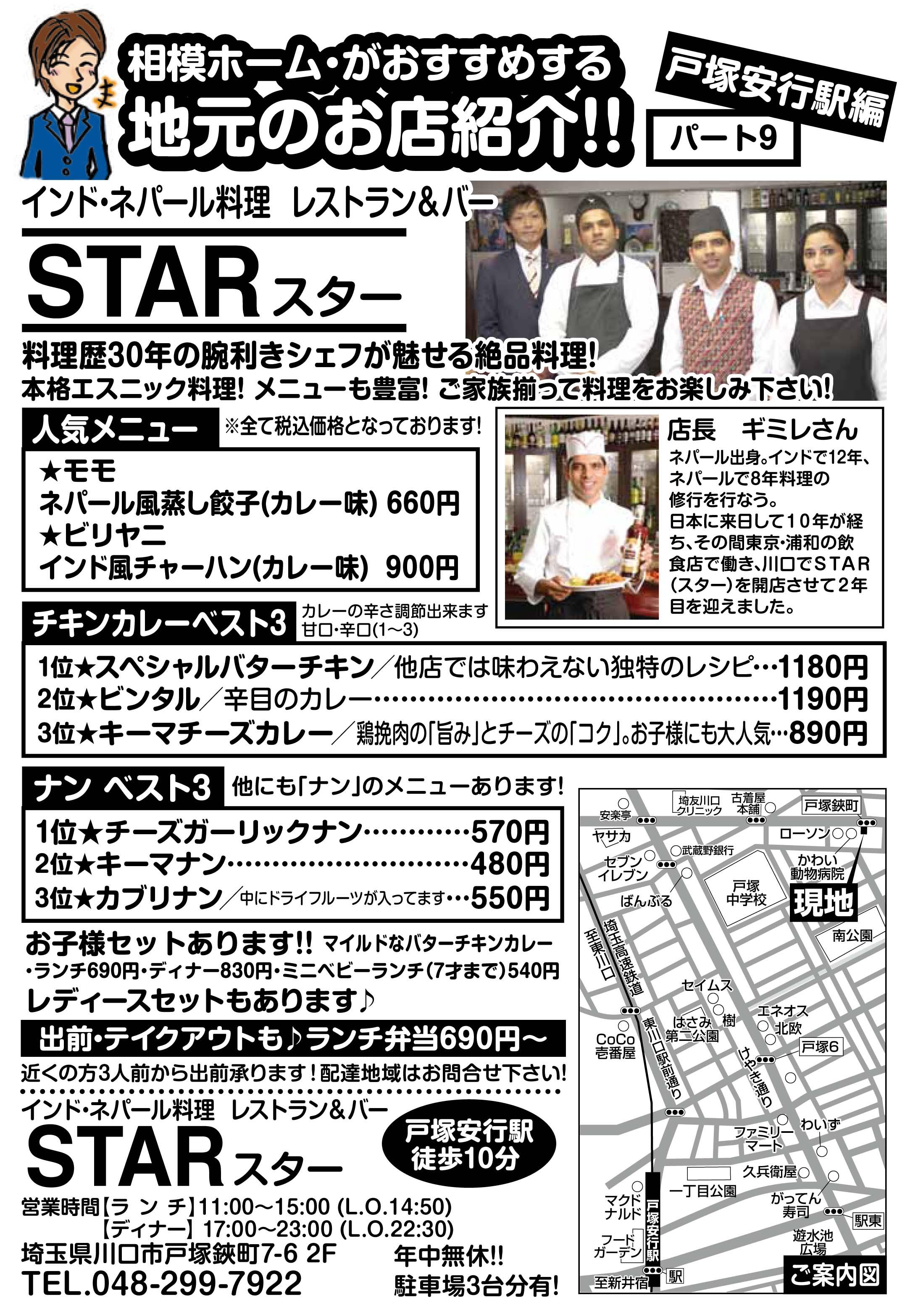 Part.9 STAR