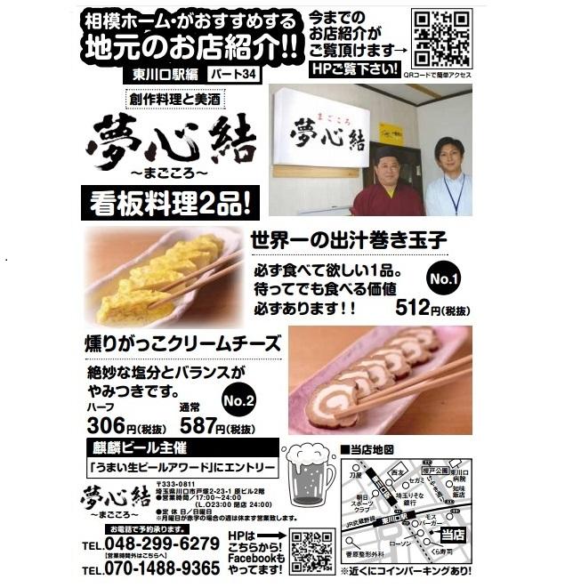 Part.34 夢心結~まごころ~