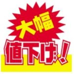 新築分譲住宅【第2戸塚東】全2棟 OPEN HOUSE開催中!