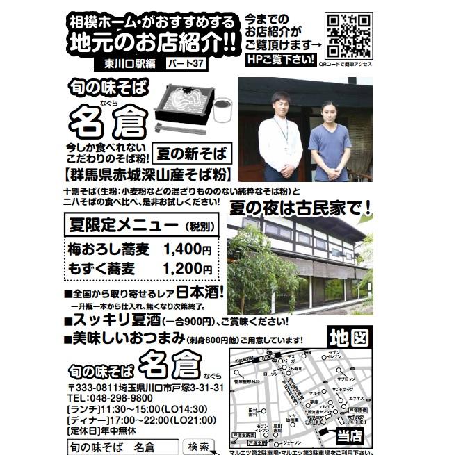 Part.37 旬の味そば 名倉