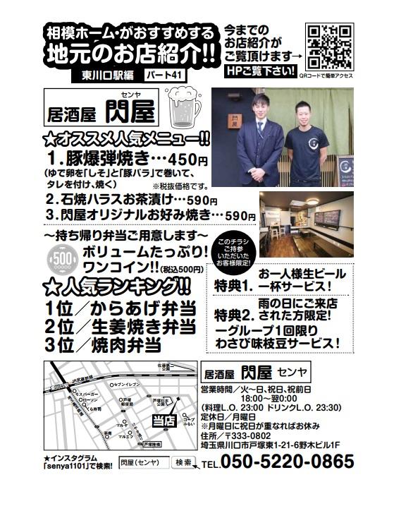 part.41 居酒屋 閃屋