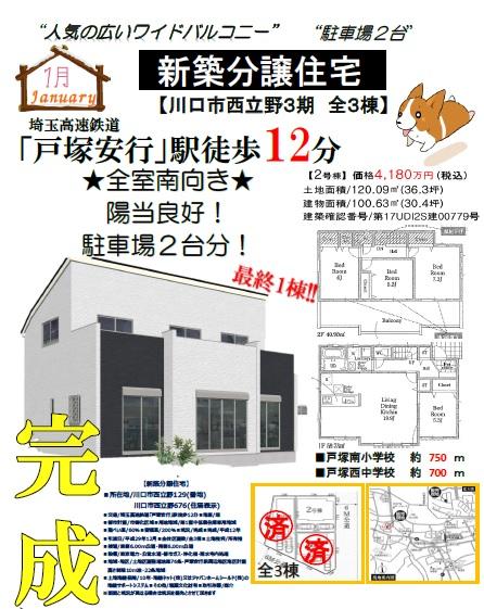 新築分譲住宅【川口市西立野3期 全3棟】OPEN HOUSE開催!!