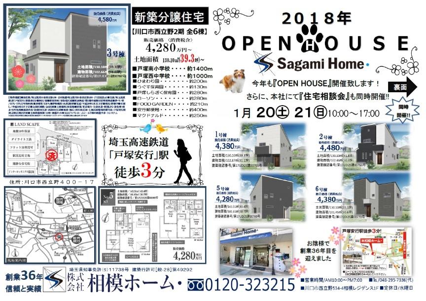 新築分譲住宅【川口市西立野2期 全6棟】OPEN HOUSE開催!!