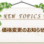 【新築分譲住宅 安行藤八】新・価格にてOPEN HOUSE開催決定!!