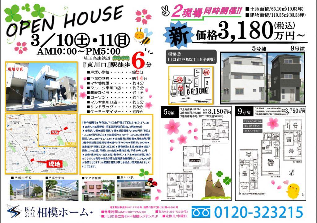 ☆☆新価格にてOPEN HOUSE開催決定☆☆