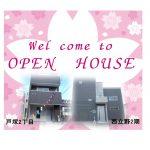 ☆新価格にてOPEN HOUSE開催決定☆