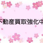 売却不動産大募集!!