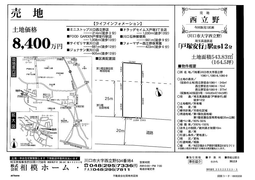 ☆☆☆売地☆☆☆  埼玉高速鉄道  『戸塚安行」駅から徒歩12分
