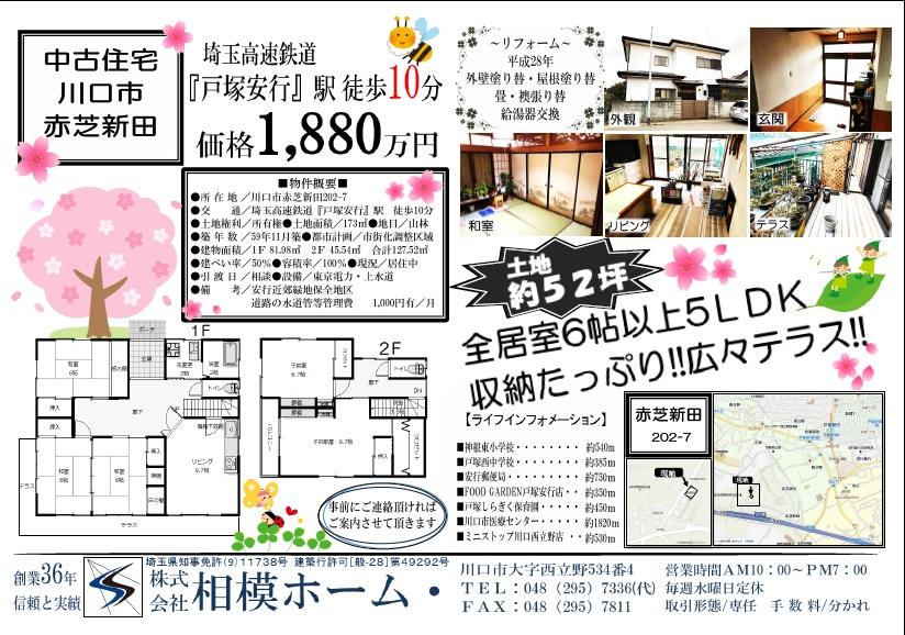 ☆☆川口市・中古住宅☆☆平成28年リフォーム 5LDK 価格1,880万円