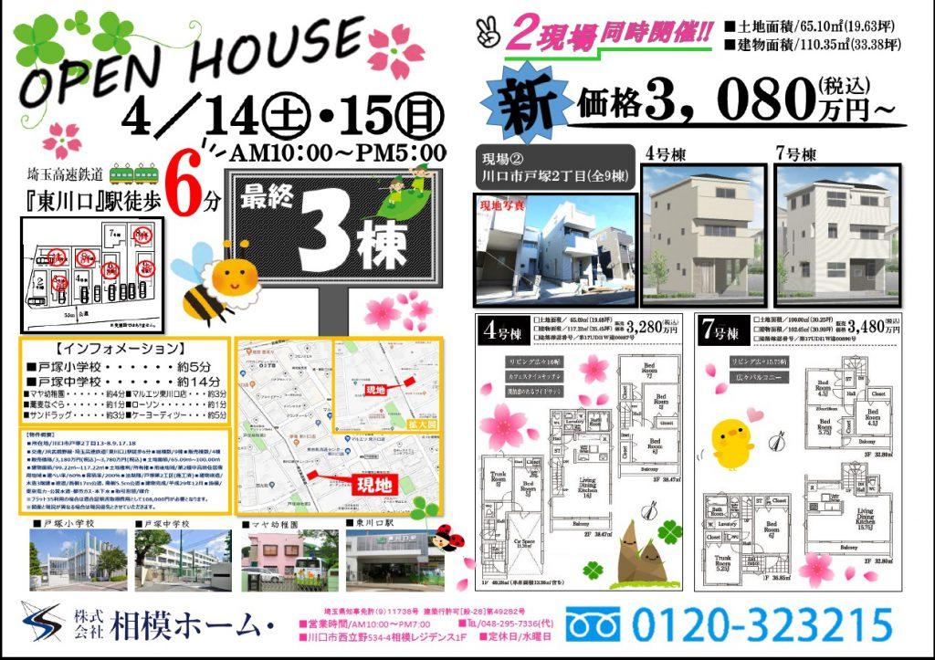 〝OPEN HOUSE〟3現場同時開催!!