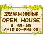 GW!! OPEN HOUSE開催決定!