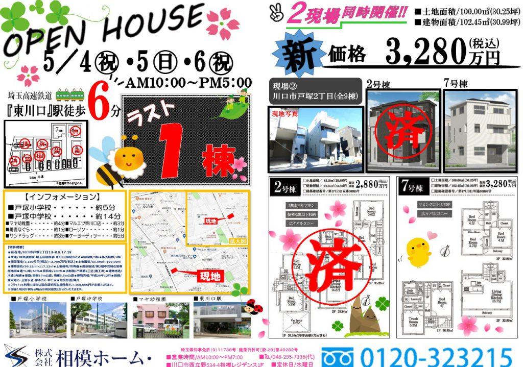 5月4・5・6日 OPEN HOUSE開催中