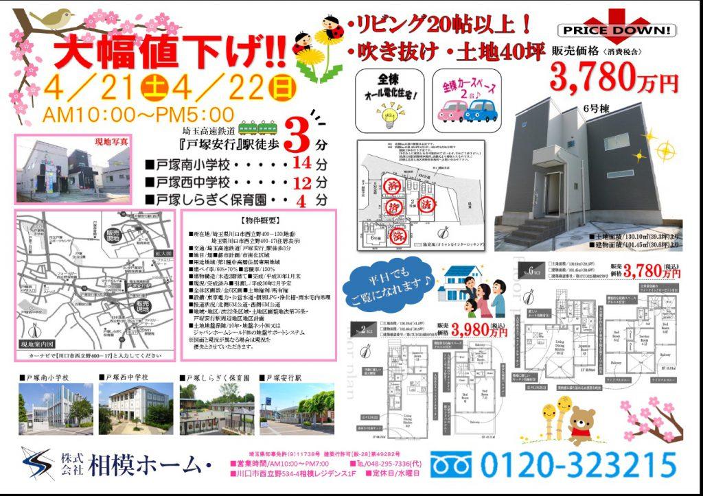 3現場OPEN HOUSE同時開催!!