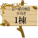 戸塚12期〝ラスト1棟″