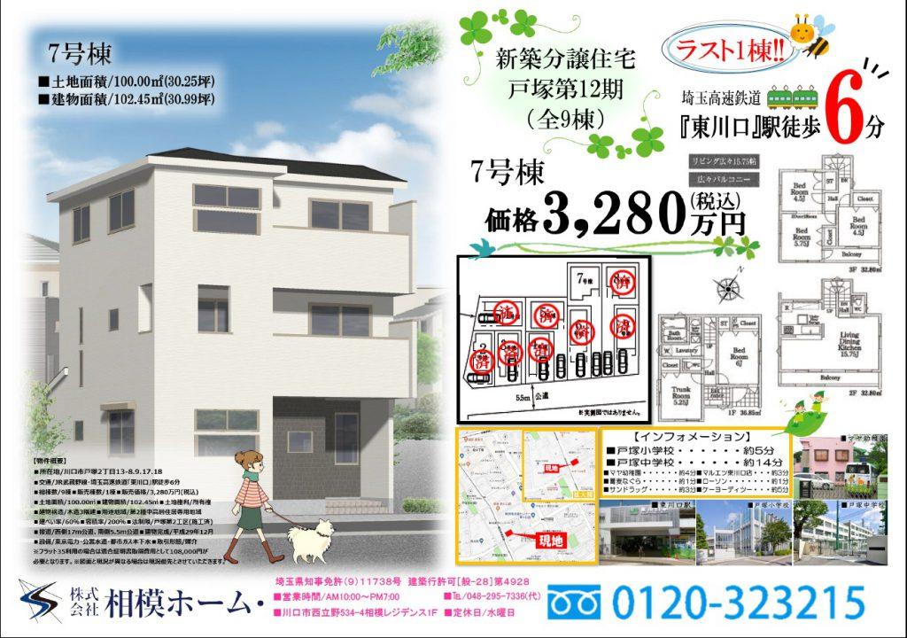 戸塚第12期【OPEN HOUSE】