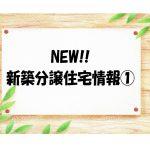 NEW!!新築分譲住宅【戸塚鋏町】