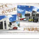 新築分譲住宅【戸塚鋏町】全3棟 OPEN HOUSE開始中!