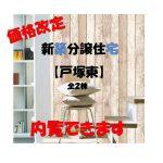新築分譲住宅【第2戸塚東】全2棟OPEN HOUSE
