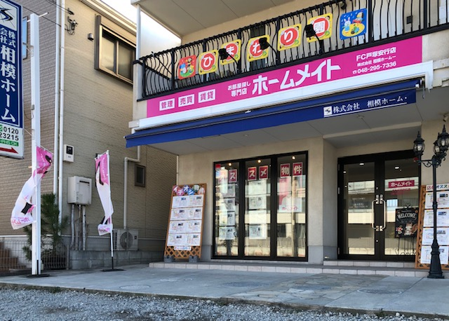ホームメイト戸塚安行店OPEN!