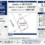 川口市戸塚境町【売地】戸塚安行駅徒歩6分!